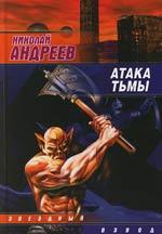 Андреев Н. Атака тьмы кордщетка атака 26588