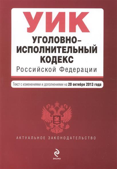 Уголовно-исполнительный кодекс Российской Федерации. Текст с изменениями и дополнениями на 20 октября 2013 года