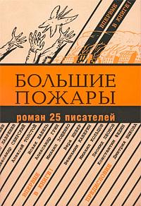 Большие пожары Роман 25 писателей