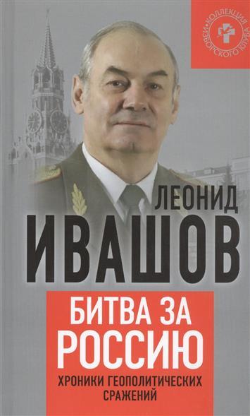 Ивашов Л. Битва за Россию. Хроники геополитических сражений