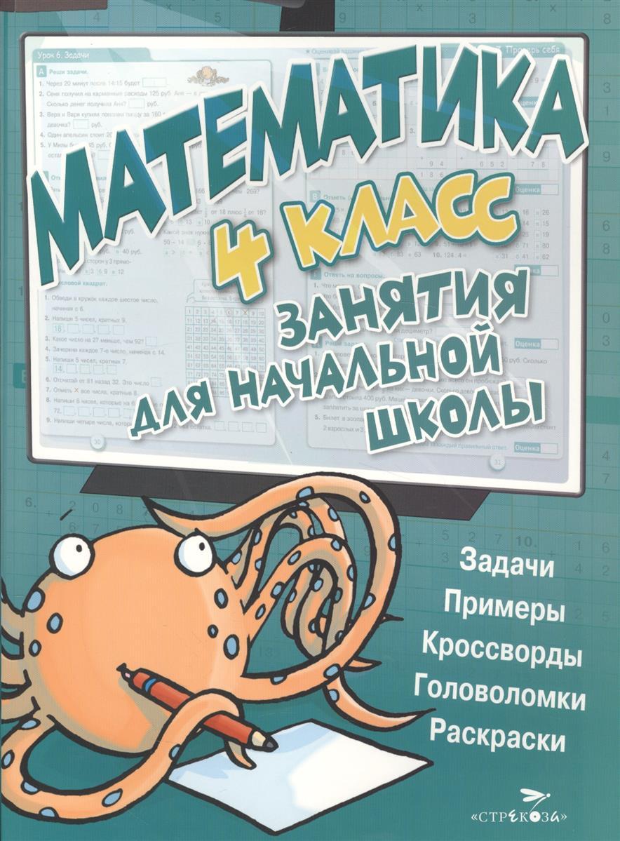 Математика. 4 класс. Занятия для начальной школы. Задачи, примеры, кроссворды, головоломки, раскраски