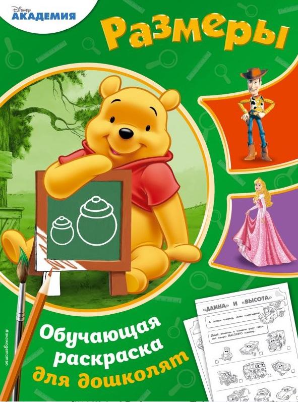 Жилинская А. (ред.) Размеры. Обучающая раскраска для дошколят жилинская а ред азбука