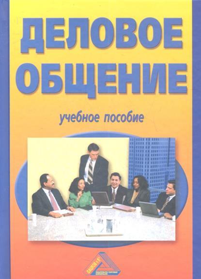 Кузнецов И.: Деловое общение. Учебное пособие. 5-е издание