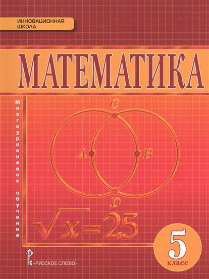 Математика. Многоуровневое обучение. Учебник. 5 класс