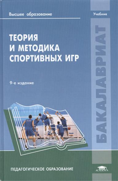 Теория и методика спортивных игр. Учебник. 9-е издание, стереотипное