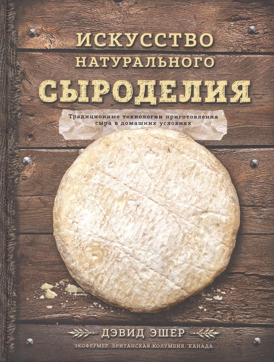 Эшер Д. Искусство натурального сыроделия. Традиционные технологии приготовления сыра в домашних условиях серия джеймс эшер где