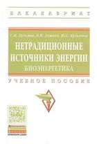 Нетрадиционные источники энергии: биоэнергетика. Учебное пособие