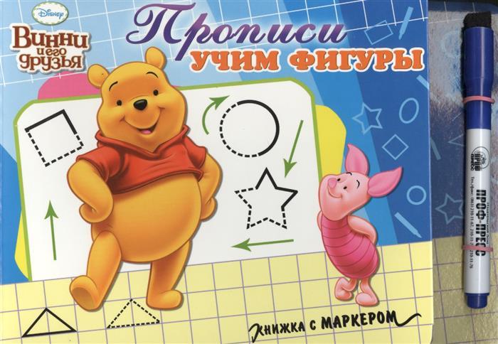 Бровкова М. (оформл.) Прописи. Учим фигуры. Disney. Винни и его друзья