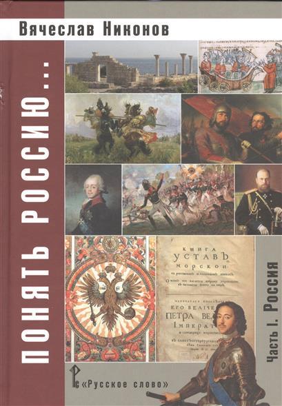 Понять Россию… Часть I. Россия. Учебно-методическое пособие