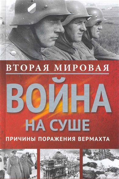 Вторая мировая война на суше Причины поражения…