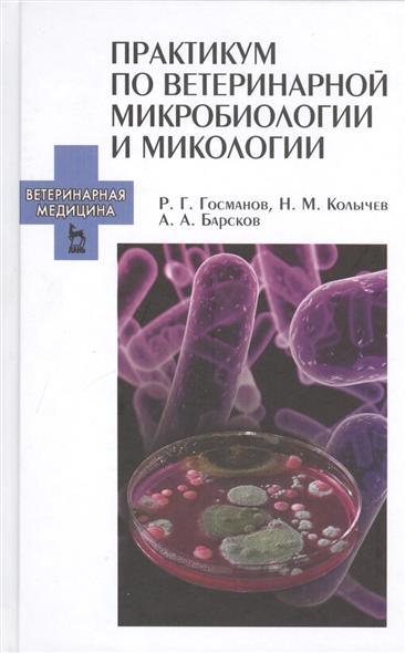 Госманов Р., Колычев Н., Барсков А. Практикум по ветеринарной микробиологии и микологии: Учебное пособие