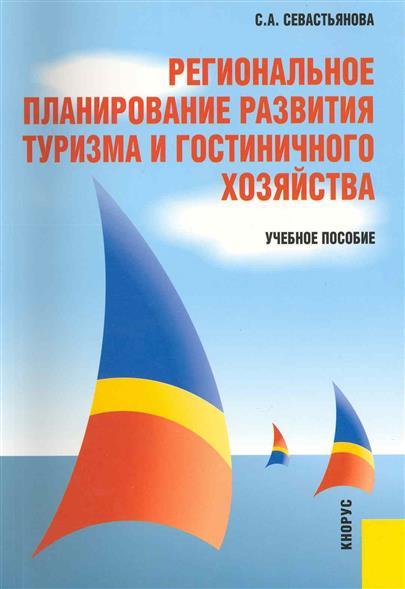 Севастьянова С. Региональное планирование развития туризма и гостин. хозяйства региональное развитие сельская местность
