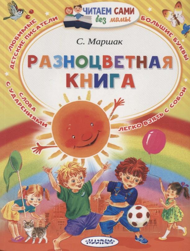 Маршак С. Разноцветная книга разноцветная мозаика кораблик 2604