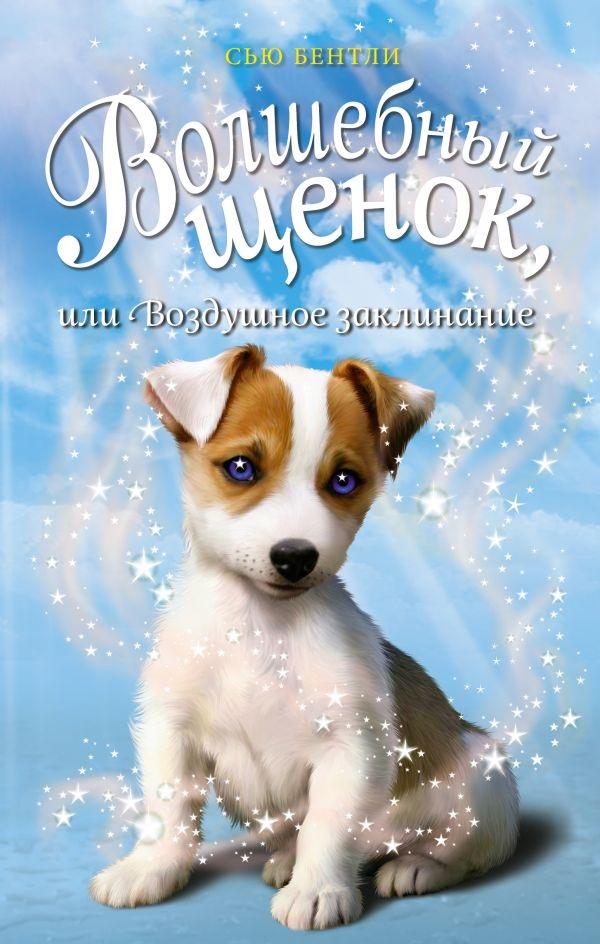 Бентли С. Волшебный щенок, или Воздушное заклинание бентли с волшебный котенок или летние чары