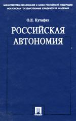 Российская автономия Монография