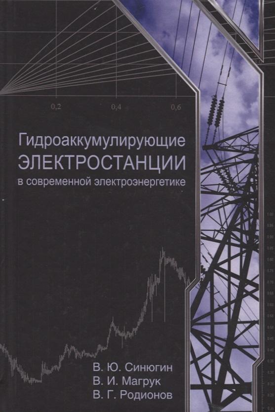 Синюгин В., Магрук В., Родионов В. Гидроаккумулирующие электростанции в современной электроэнергетике