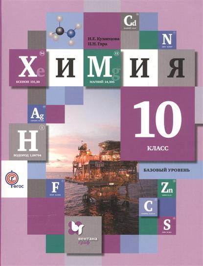Кузнецова Н.,  Гара Н. Химия. 10 класс. Базовый уровень. Учебник учебники дрофа химия 11кл профильный уровень учебник