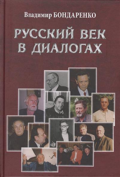 Русский век в диалогах