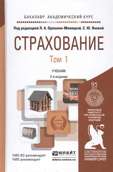 Страхование. В 2 томах. Том 1 Учебник для академического бакалавриата. 2-е издание, переработанное и дополненное (комплект из 2 книг)