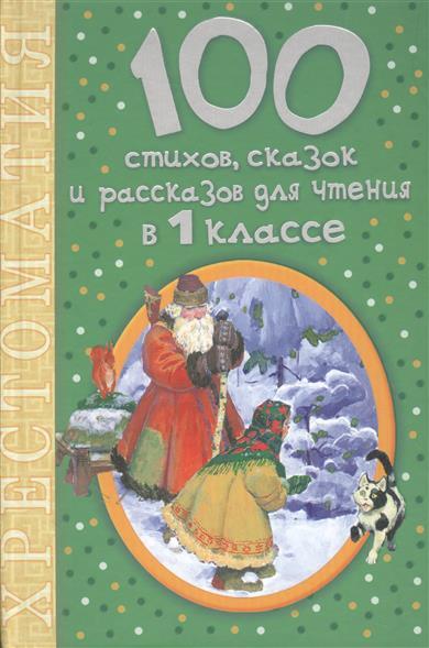 Младова С. (ред.) 100 стихов, сказок и рассказов для чтения в 1 классе. Хрестоматия цены онлайн