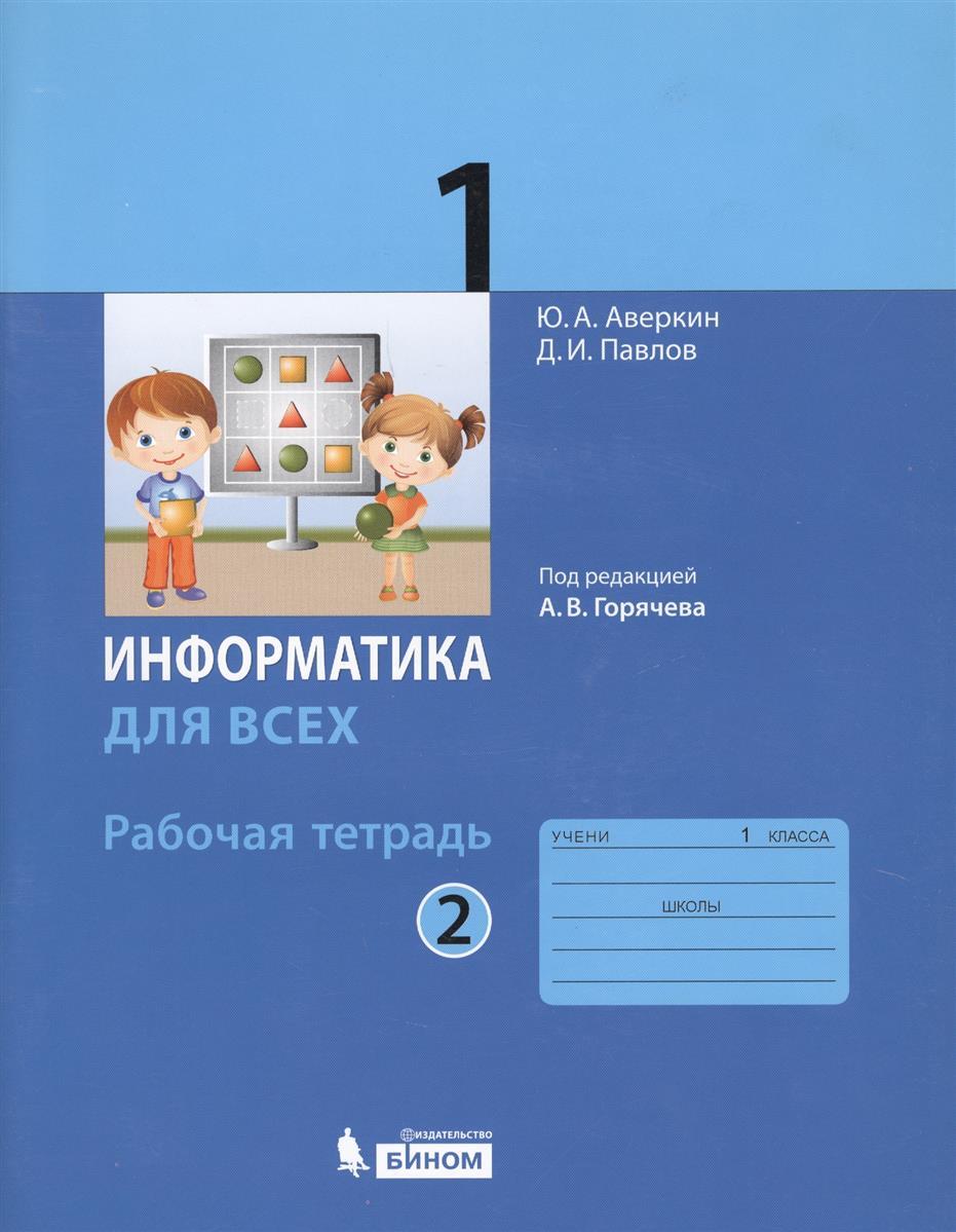 Аверкин Ю., Павлов Д. Информатика для всех. 1 класс. Рабочая тетрадь. В 2-х частях. Часть 2