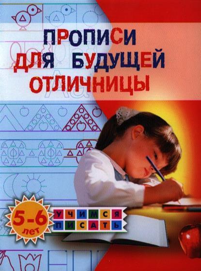 Жукова О. Прописи для будущей отличницы. 5-6 лет