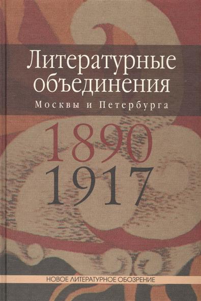 Литературные объединения Москвы и Петербурга 1890-1917 годов. Словарь
