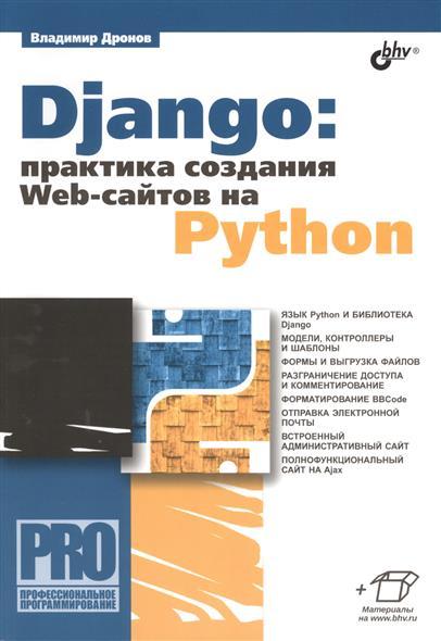 Дронов В. Django: практика создания Web-сайтов на Python cd диск django reinhardt souvenirs de django reinhardt 1 cd