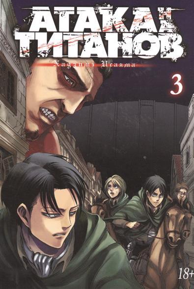 Атака на титанов 3. Книги 5 и 6