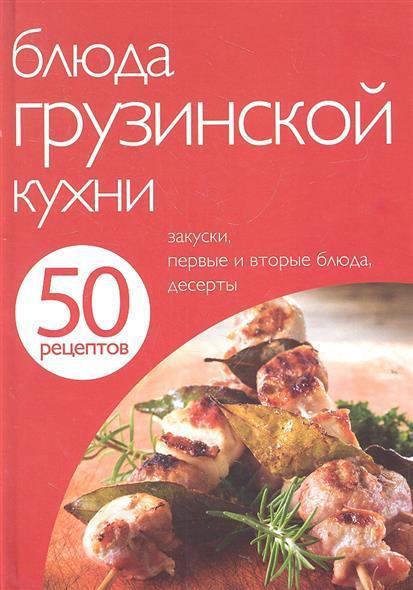 Блюда грузинской кухни. Закуски, первые и вторые блюда, десерты