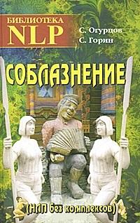 Огурцов С., Горин С. Соблазнение