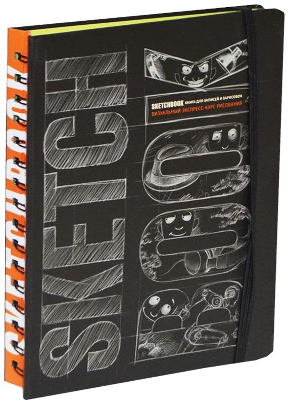 SketchBook: Визуальный экспресс-курс по рисованию (черный)