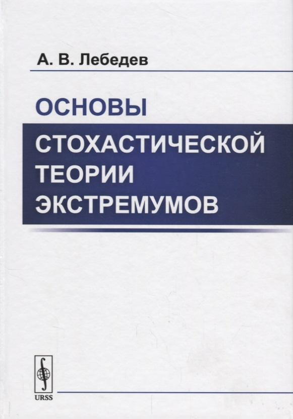 Лебедев А. Основы стохастической теории экстремумов основы теории управлени