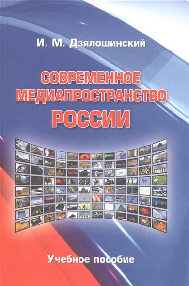 Современное медиапространство России. Учебное пособие