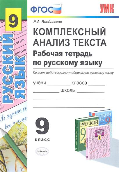 Комплексный анализ текста. Рабочая тетрадь по русскому языку. 9 класс. Ко всем действующим учебникам по русскому языку