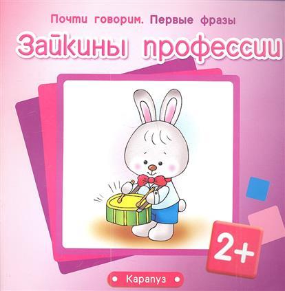 Савушкин С. (ред.) Зайкины профессии