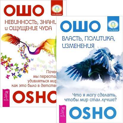 Ошо Власть, политика, изменения + Невинность, знания и ощущение чуда (комплект из 2 книг)