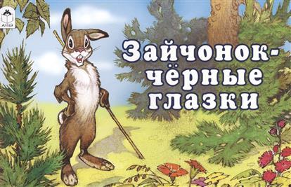Токмакова И.: Зайчонок - черные глазки