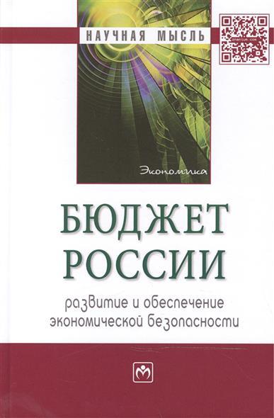 Сенчагов В.: Бюджет России: развитие и обеспечение экономической безопасности. Монография