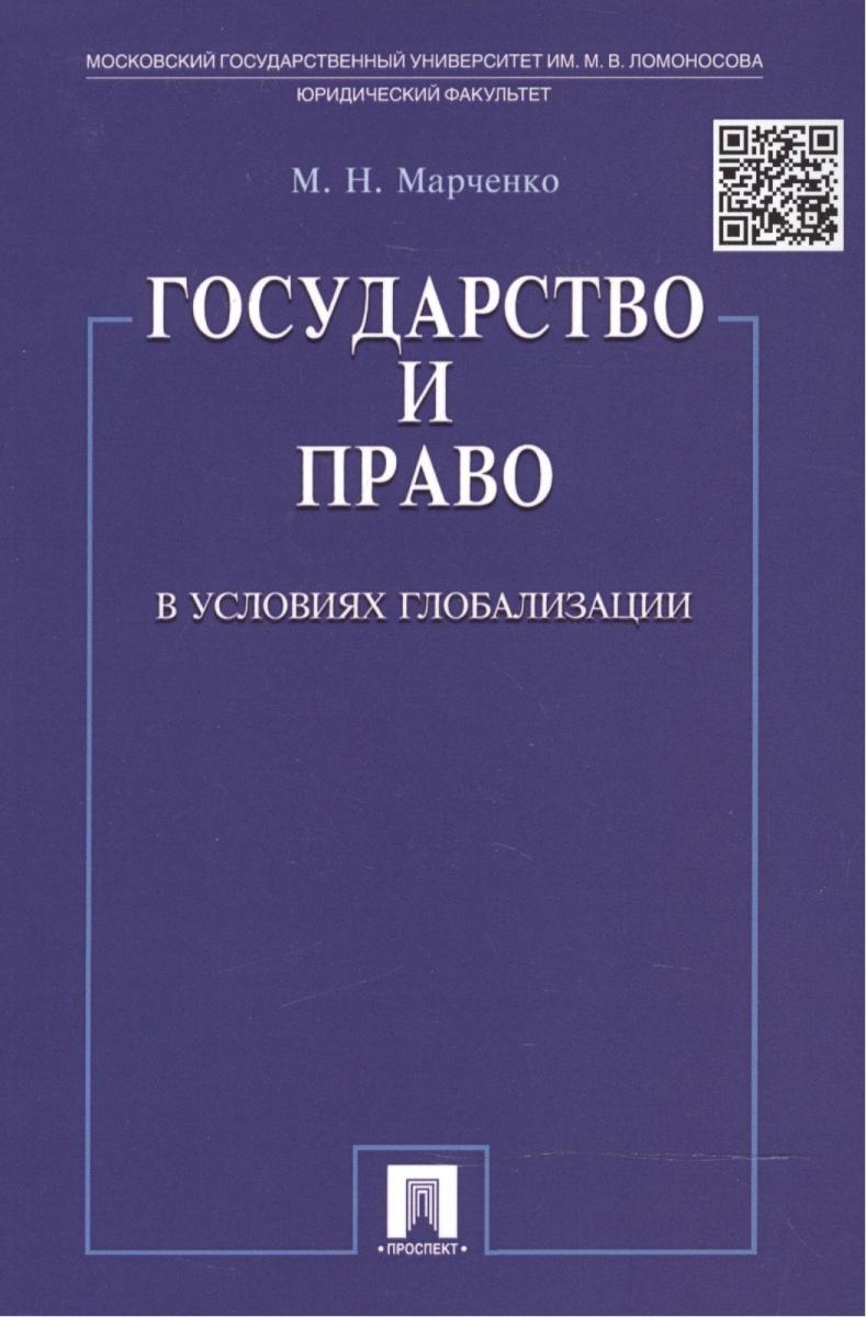 Марченко М. Государство и право в условиях глобализации право в условиях глобализации новые научные подходы и практики