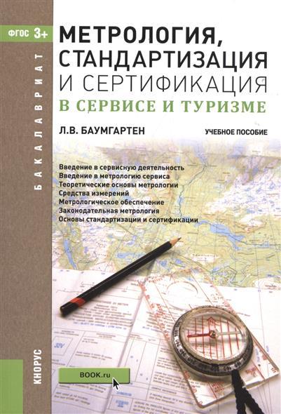 Метрология, стандартизация и сертификация в сервисе и туризме