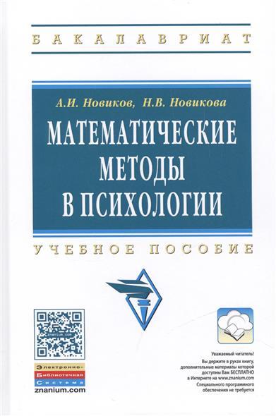 Новиков А., Новикова Н. Математические методы в психологии. Учебное пособие