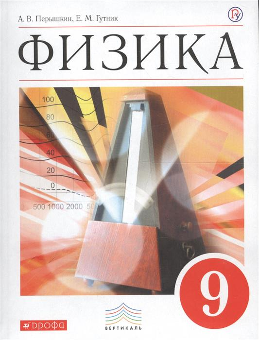 Перышкин А., Гутник Е. Физика. 9 класс. Учебник