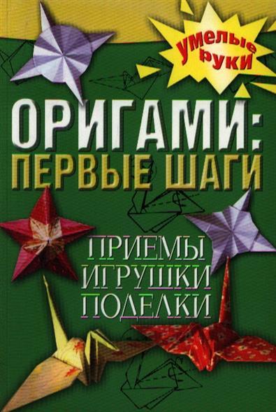 Ерофеева Л. Оригами Первые шаги долженко г и оригами первые шаги