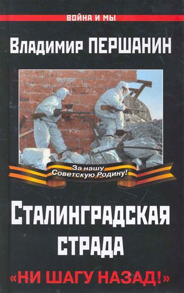 Сталинградская страда Ни шагу назад
