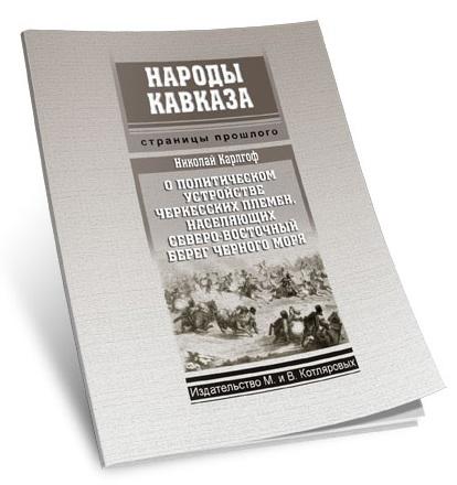 О политическом устройстве черкесских племен...
