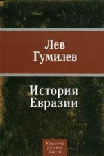 История Евразии
