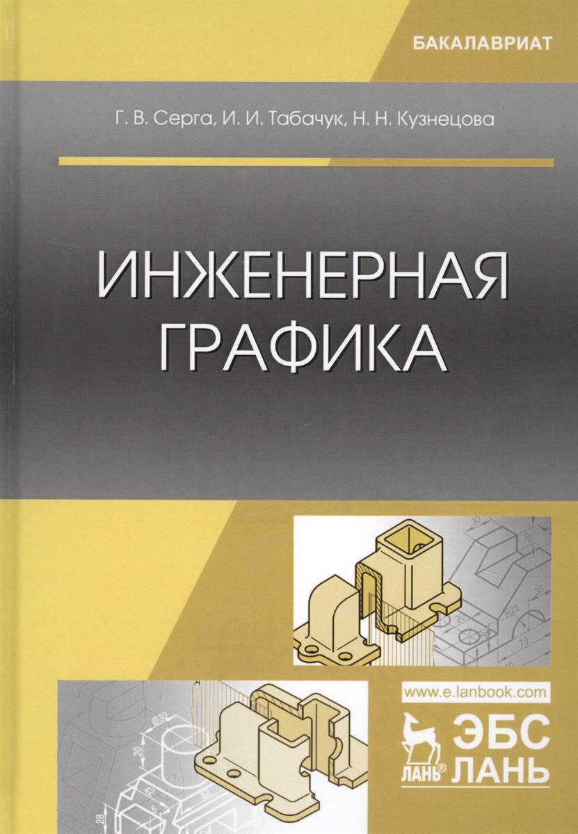 Серга Г., Табачук И., Кузнецова Н. Инженерная графика. Учебник н в семенова инженерная графика