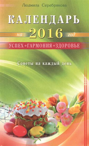 Календарь на 2016 год. Успех, гармония, здоровье. Советы на каждый день