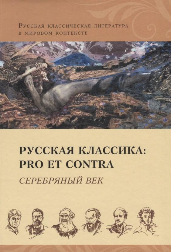 Русская классика. Pro et contra. Серебряный век. Антология